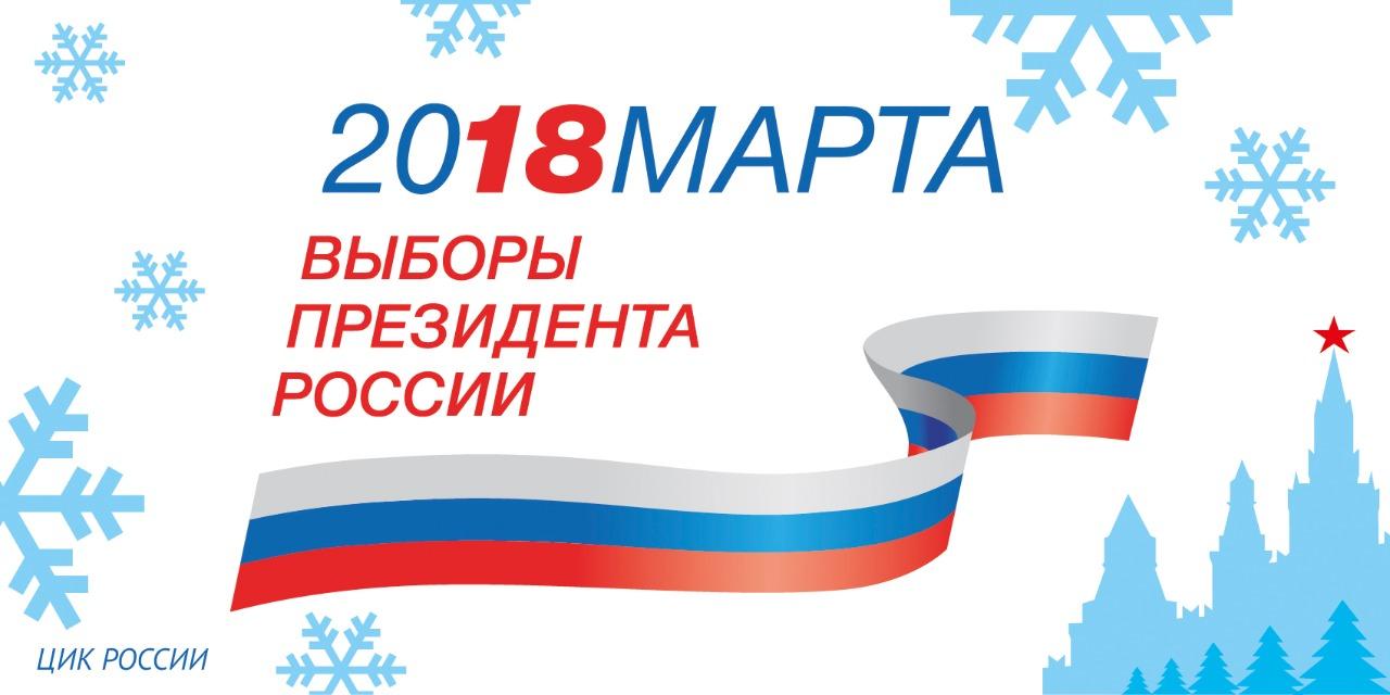 Выборы президента России 15 марта 2018 года
