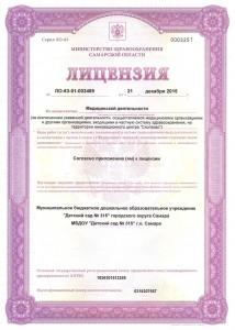 Лицензия-медицинская