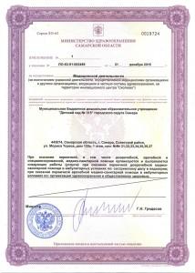 Лицензия-медицинская-3