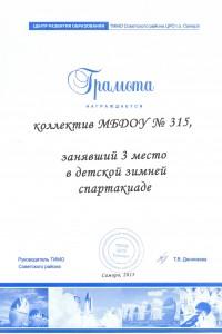 3-место-спартакиада