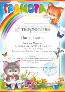 Белова-Милена