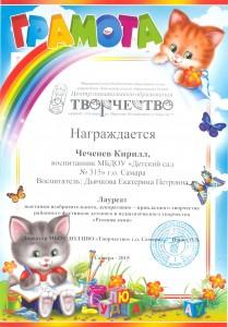 Чеченев-Кирилл