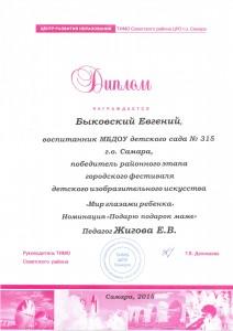 Диплом-Быковский