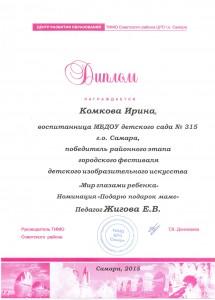Диплом-Комкова
