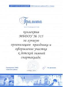Грамота-Спартакиада