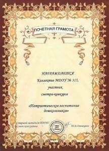Грамота2011_01