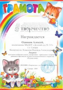 Одинцов-Алексей