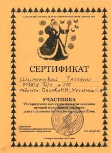 Сертификат2011_11