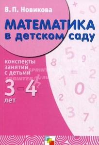 Пособие Метематика в детском саду