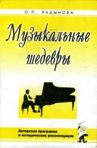 Программа Музыкальные шедевры
