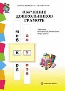 Программа Обучение дошкольников грамоте