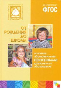 Программа-От-рождения-до-школы