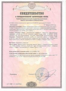 Свидельство о регистрации права (сарай) МБДОУ315
