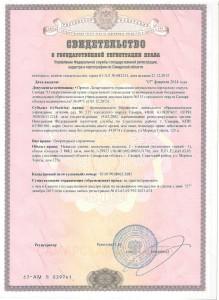 Свидельство о регистрации права (здание) МБДОУ315