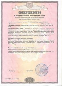 Свидельство о регистрации права (земля) МБДОУ315