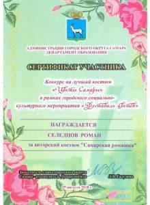 Сертификат-Роман.С