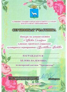 Сертификат-Валентина.Б